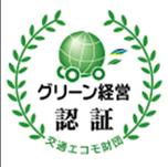 「新グリーン経営」
